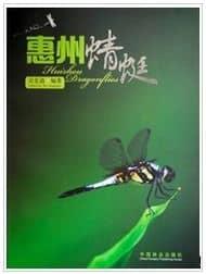 Book_Huizhou